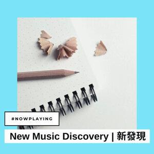 New Music Discovery | 新歌新發現