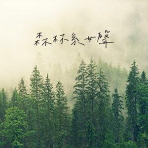 小編私藏|森林系女聲 🌲
