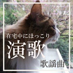 Enka: 演歌歌謡曲 -在宅中にほっこり-