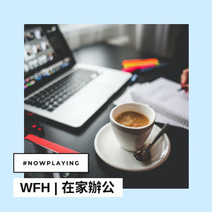 Work from Home | 在家辦公