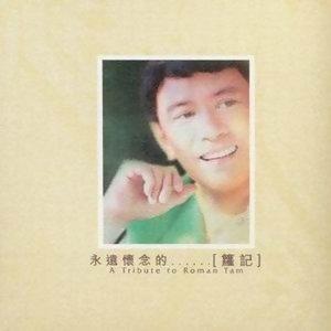 2004.11.24 - 香港鬼才黃霑