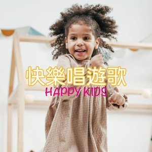 KIDS PLAY快樂唱遊歌