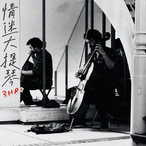 器樂嚴選|情迷大提琴 🎻 紓壓的中低音