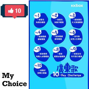 KKBOX 10 Days CHALLENGE (My Choice)
