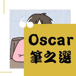 Oscar 精選歌詞選