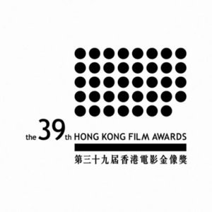 第39屆香港電影金像獎精選名單