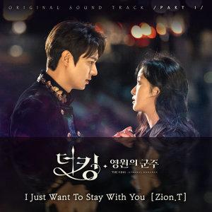 The King:永遠的君主(The King: Eternal Monarch) OST