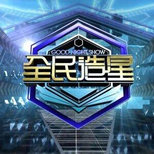 ViuTV綜藝主題曲(不定期更新)