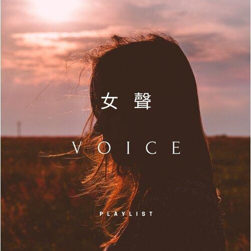 女聲Voice
