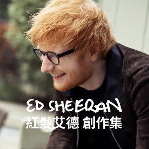 紅髮艾德 Ed Sheeran 最強創作集