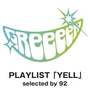 GReeeeN 92のエール曲リスト