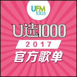 UFM 2017: U1000 Music Countdown