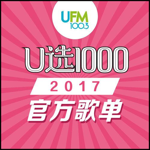 UFM 2017: U1000 Music Countdown