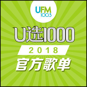 UFM 2018: U1000 Music Countdown