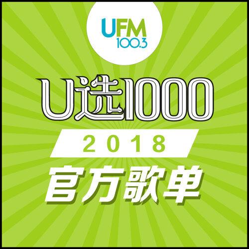 UFM 2018: U1000 Music Countdown