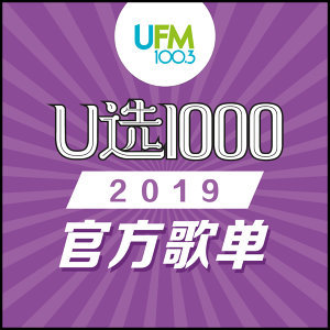 UFM 2019: U1000 Music Countdown