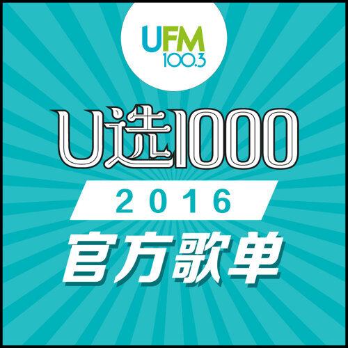 UFM 2016: U1000 Music Countdown