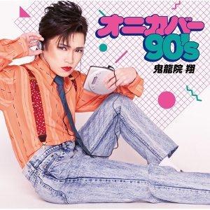 「灌籃高手」片尾曲出自他手 90年代金曲製造機 織田哲郎