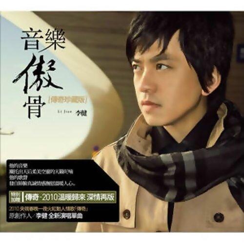 李健 (Li Jian) - 傳奇