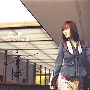 江蕙 (Jody Jiang) - 黃金典藏版精選.1