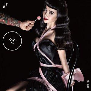 蔡依林 (Jolin Tsai) 熱門歌曲