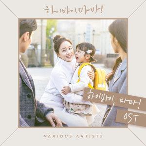 輕鬆聽!甜在韓劇配樂裡的圓舞曲(4/24)更新)