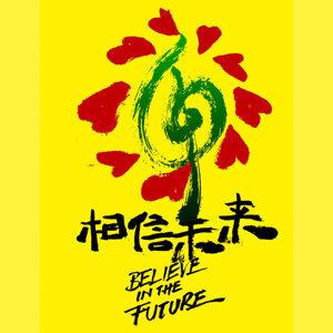 Believe in the Future 相信未来 Online Concert