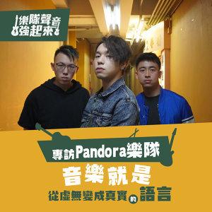Pandora樂隊:音樂就是從虛無變成真實的語言