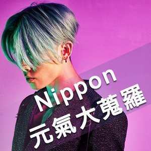 Nippon元氣大蒐羅