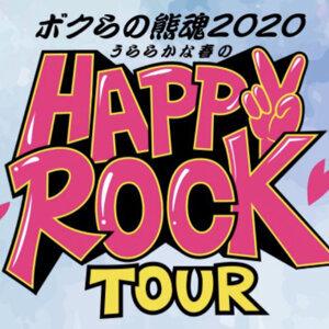 2020 Happy Rockツアーファイナル