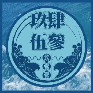 台灣瞎趴饒舌歌手