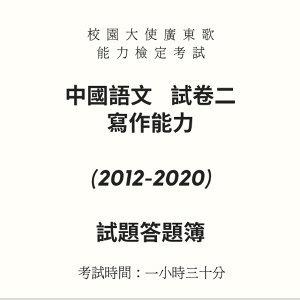 DSE中文作文正式開考!