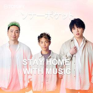 ソナーポケット STAY HOME WITH MUSIC