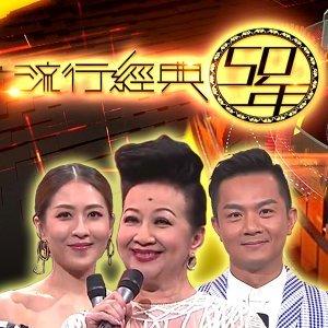 TVB《流行經典50年》(每週更新)