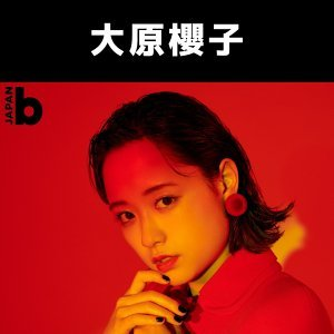 大原櫻子 #stayhome「テンションをあげたくなる曲!」