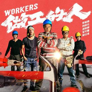 《做工的人》原聲帶 (隨時更新)