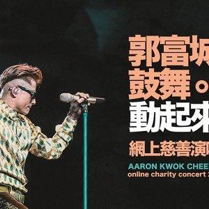 《郭富城鼓舞‧動起來網上慈善演唱會》重溫歌單