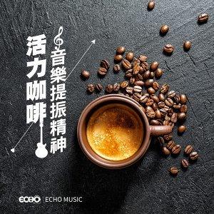 活力咖啡.音樂提振精神