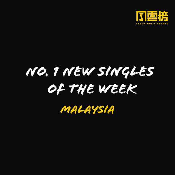 No. 1 New Singles of the Week (Malaysia)