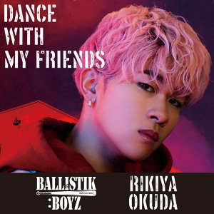 BALLISTIK BOYZ 奥田力也 / 仲間と一緒に踊りたいPLAYLIST