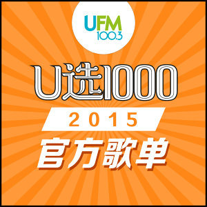 UFM 2015: U1000 Music Countdown