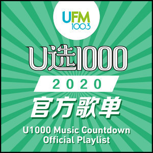 UFM 2020: U1000 Music Countdown