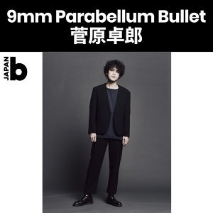 9mm Parabellum Bullet・菅原卓郎 #stayhome「MORNING GLOW」