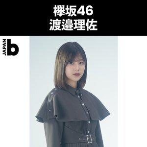欅坂46・渡邉理佐 #stayhome「前向きになれる優しい楽曲」