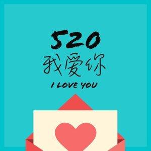 520 我爱你 I Love You