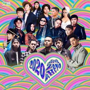 2020「Keep Zero, Be Hero用愛畫個圈」線上演唱會歌單