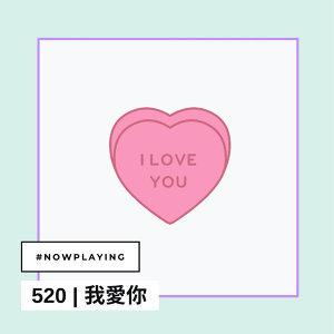 520 我愛你 Love