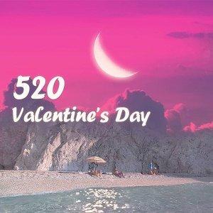 520戀歌丨怦然心動的撩人旋律