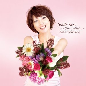 西村由紀江 - Smile Best~selfcover collection(2CD)