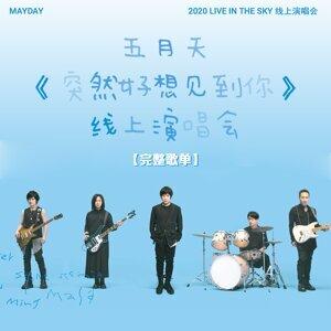 【完整歌单】 五月天 Live In The Sky 线上演唱会